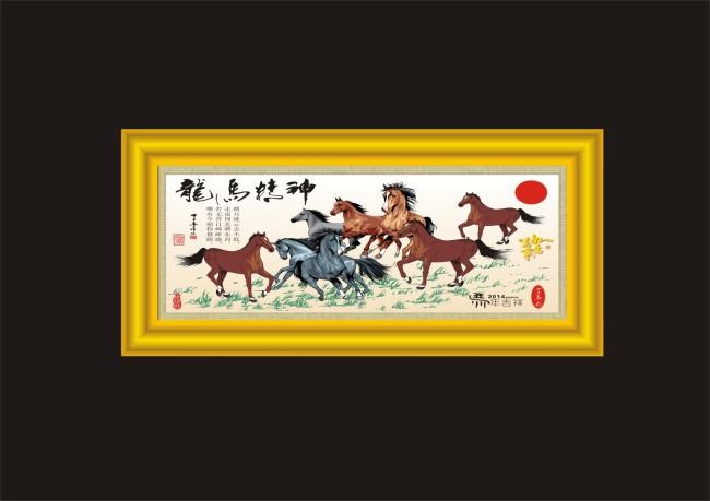 八骏马装饰画画