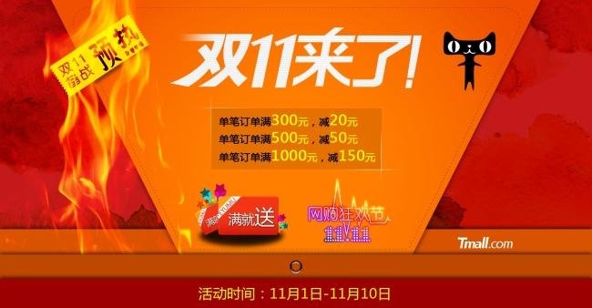 淘宝网店铺招牌论+�_淘宝网双11双十一店招促销广告模板