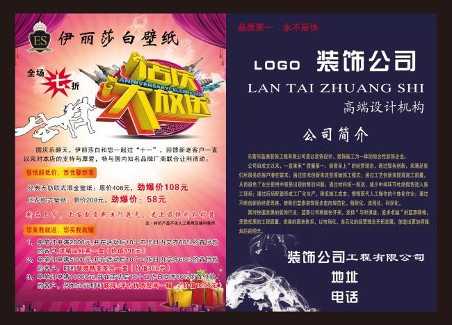 装饰装修公司彩页广告设计模版模板下载(图片编号:)