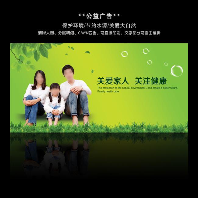 公益广告保护环境模板下载(图片编号:11338513)
