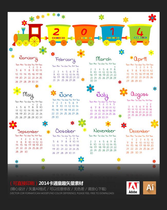 2014年马年卡通台历日历模板下载