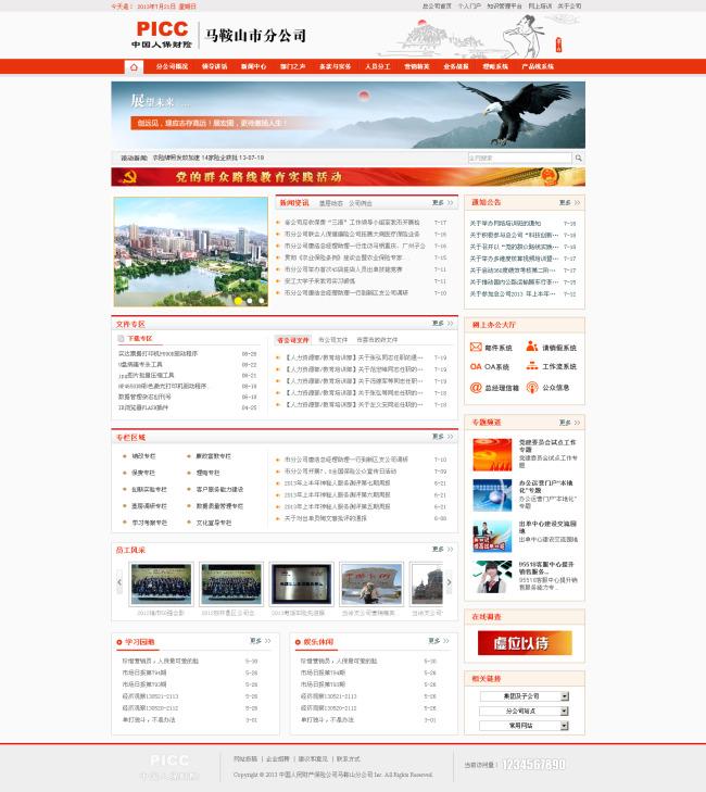 红色大气picc门户网站模板