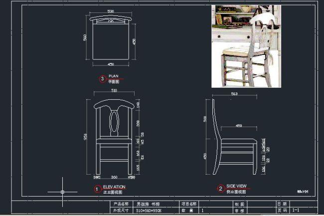 我图网提供精品流行椅子设计图素材下载,作品模板源文件可以编辑替换,设计作品简介: 椅子设计图,模式:RGB格式高清大图, 家具图纸 欧美家具 家具平面图 家具设计 家具设计图纸 家具结构图纸 工程图 室内设计 cad图纸 cad平面图 cad施工图 cad设计图 家具 椅子