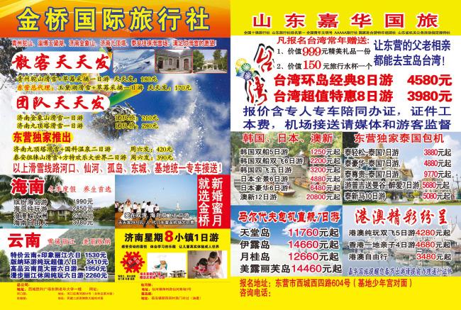 旅游彩页设计模板下载(图片编号:11350914)