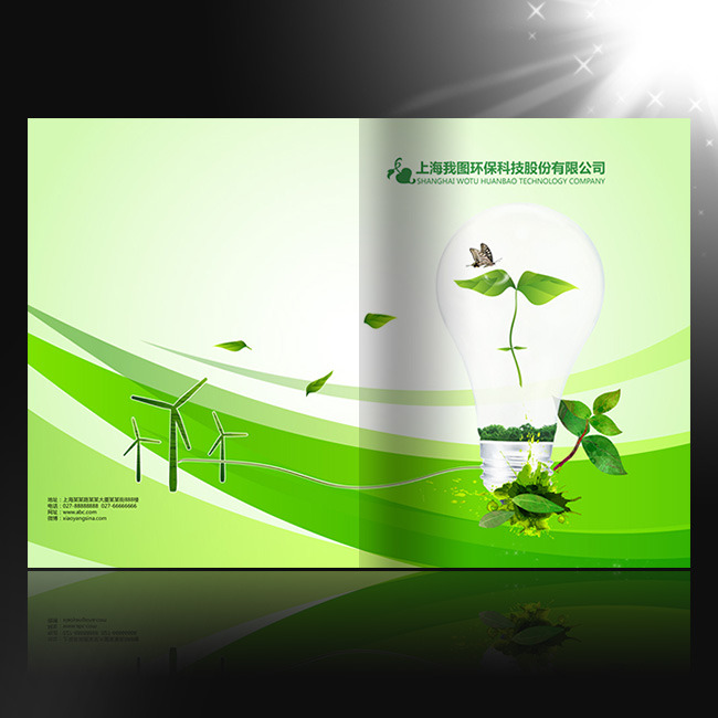 绿色节能低碳环保出行水资源画册封面设计