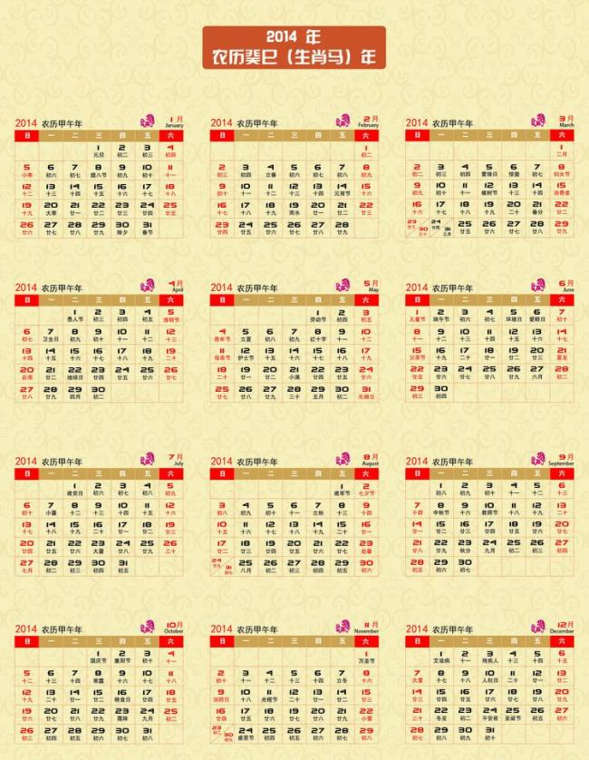 2014年日历图片模板下载(图片编号:11355326)__广告_.