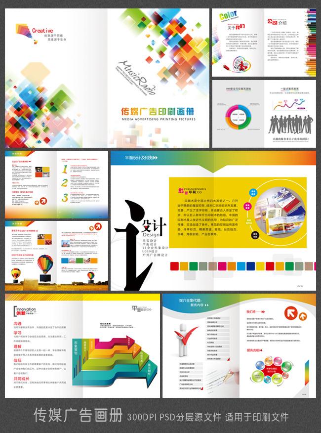广告印刷传媒行业企业画册公司产品宣传册模