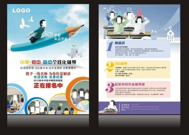 教育培训学校宣传彩页提案图片模板下载(图片编号:)