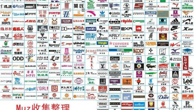 200款品牌服装矢量标志cdr (总共4个页面)图片