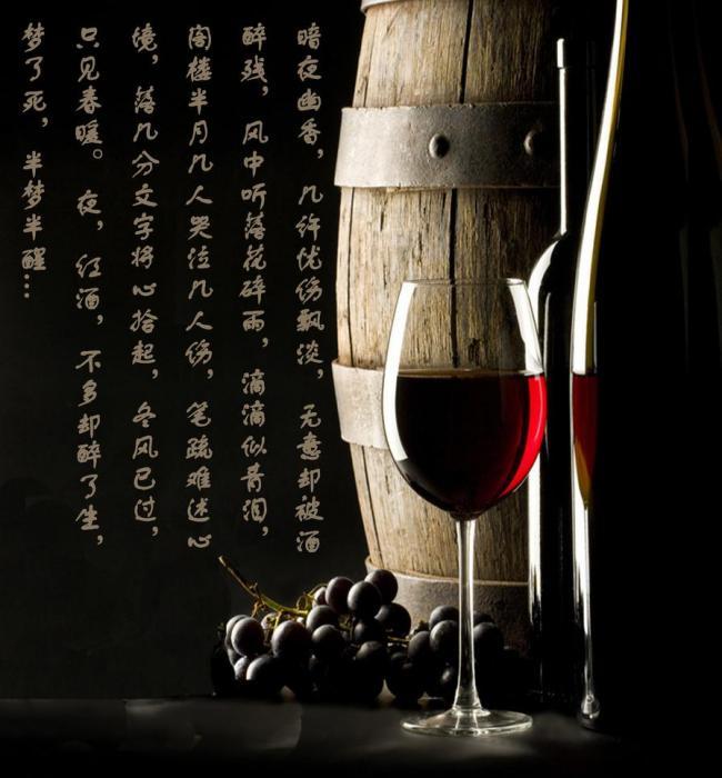 葡萄酒海报 葡萄酒 红酒
