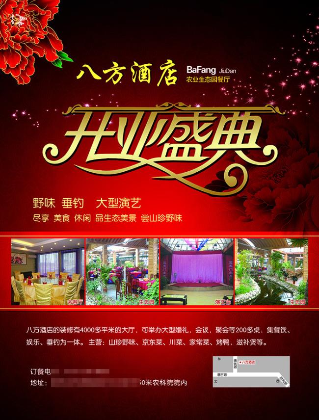酒店开业优惠宣传页宣传单海报模板下载(图片编号:)