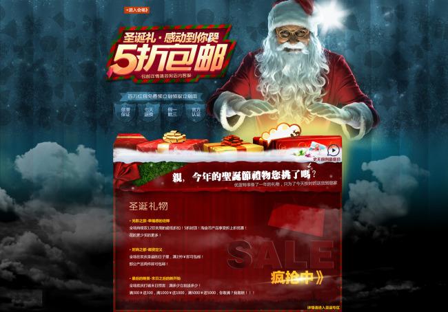 圣诞节促销海报背景模板下载