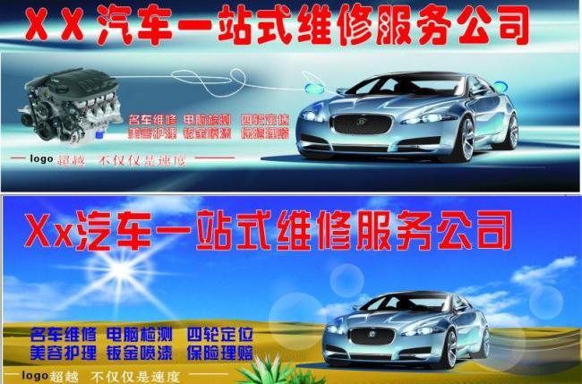 汽车维修图片模板下载 汽车维修图片图片下载