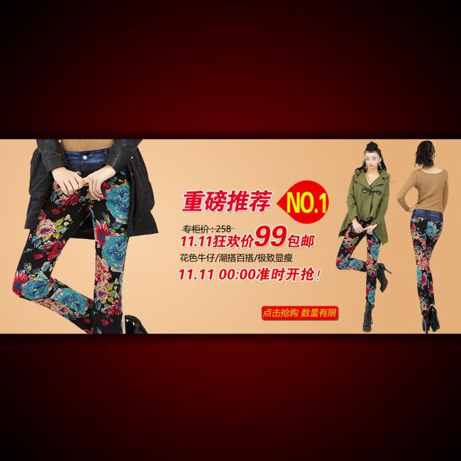 设计 轮式/[版权图片]淘宝网店女裤促销海报模板设计psd