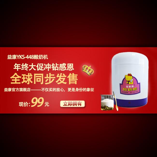 淘宝网店酸奶机促销海报模板设计psd