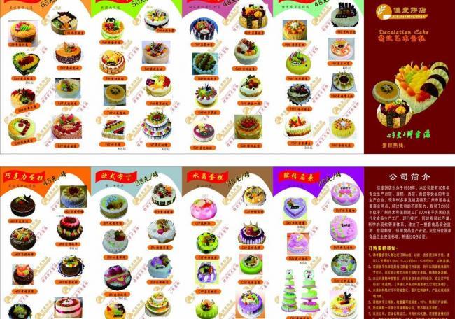 蛋糕宣传单图片模板下载(图片编号:11378901)