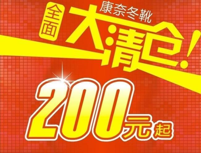 康奈 大清 模板/康奈大清仓图片