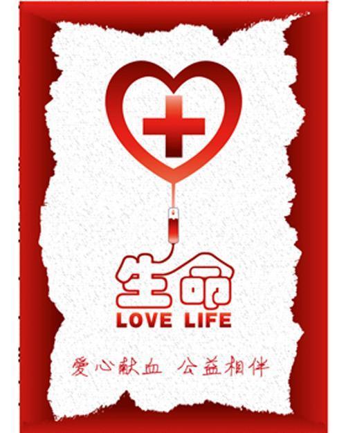 献血海报图片模板下载 11384107
