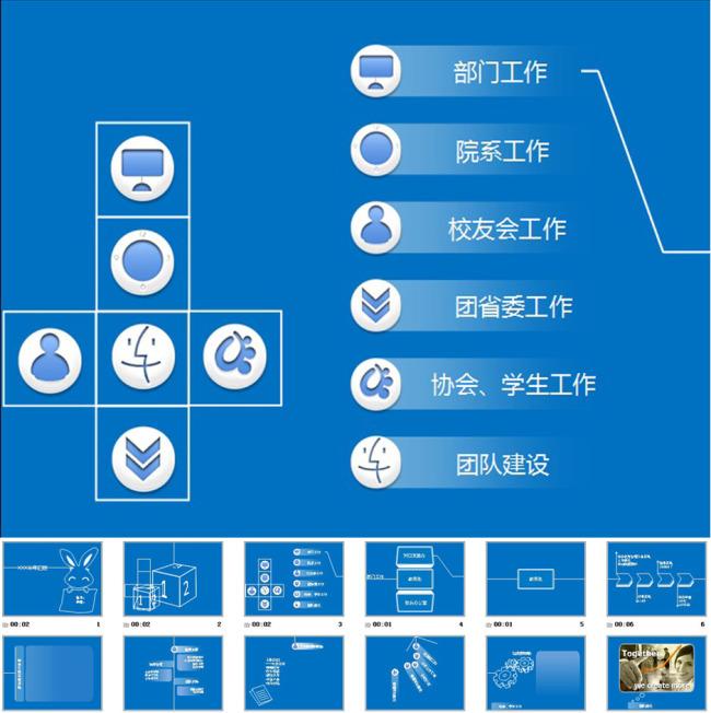 蓝色动画ppt教育培训幻灯片模板