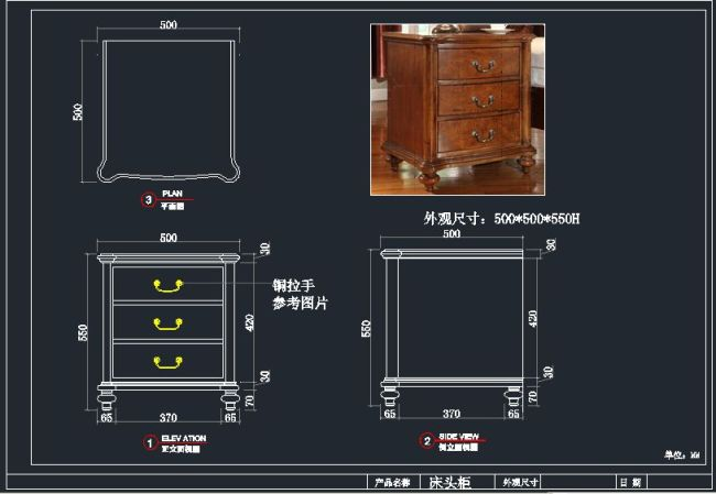 室内设计 cad图纸 cad平面图 cad施工图 cad设计图 家具 床头柜