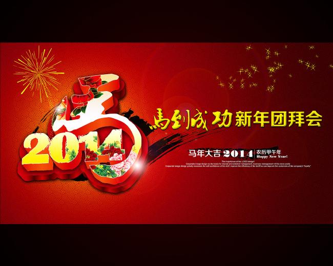 春节联欢晚会晚会背景
