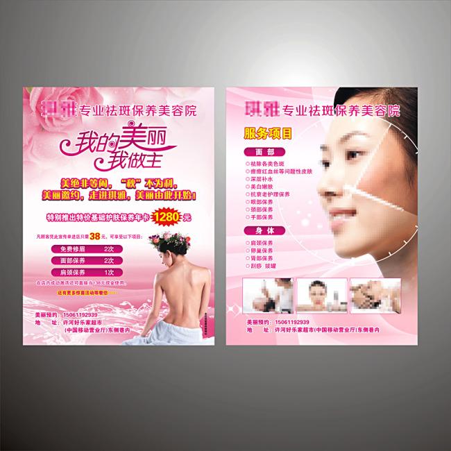 美容护肤单页模版设计模板下载