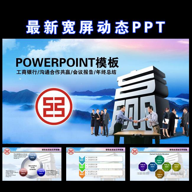 工商银行沟通合作共赢工作总结ppt模板下载