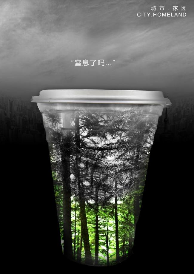 国外创意公益海报