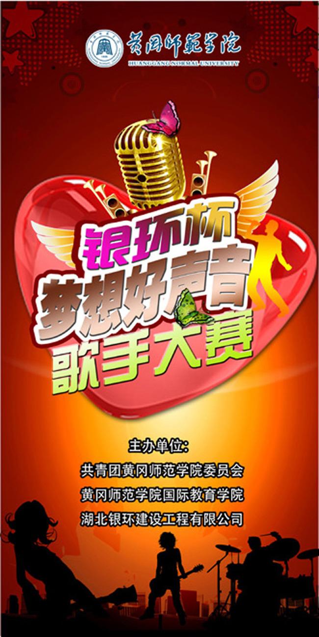 大学校园歌唱比赛海报模板下载(图片编号:11405837)