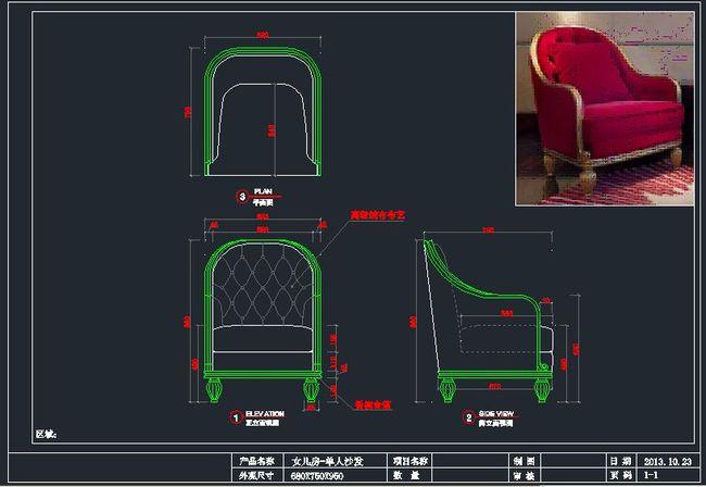 室内设计 cad图纸 cad平面图 cad施工图 cad设计图 家具 休闲椅 椅子