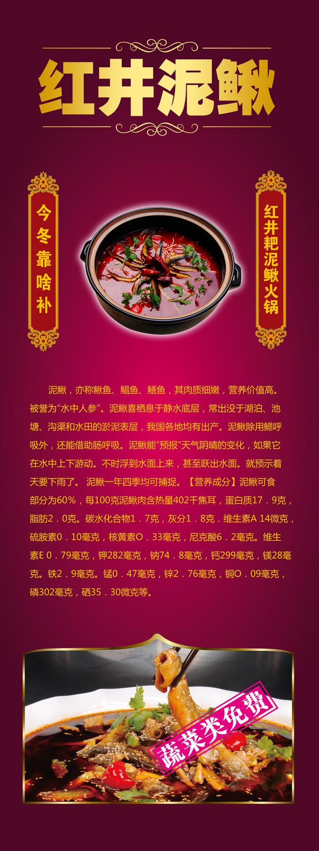 火锅店泥鳅海报