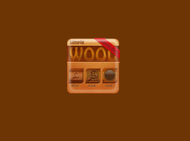 木质手机主题ui设计(含图标36个)模板下载 木质手机主题ui设计(含图标