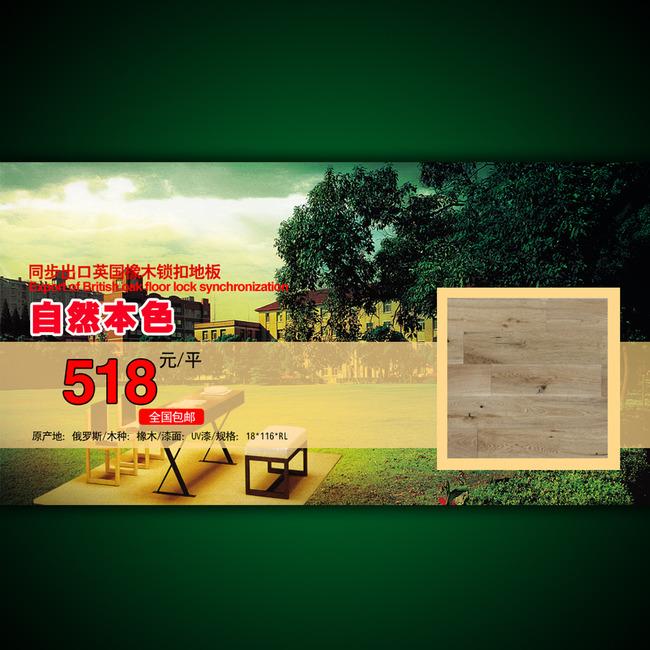 淘宝网店地板宣传海报模板psd源文件