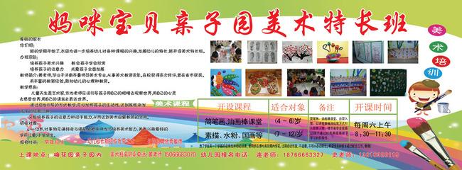 幼儿园美术招生展板模板下载(图片编号:11409984)