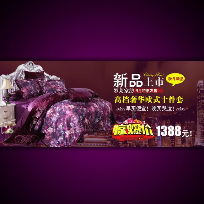 淘宝素材 淘宝促销海报 床上用品 > 淘宝网店欧式四件套促销海报模板图片