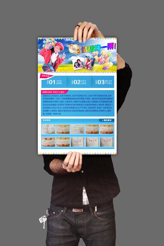 小学生竞选班干部海报模板下载
