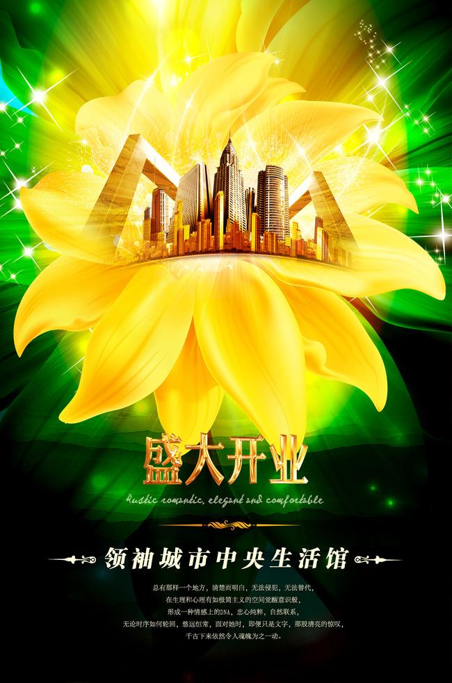 地产珠宝企业海报广告设计