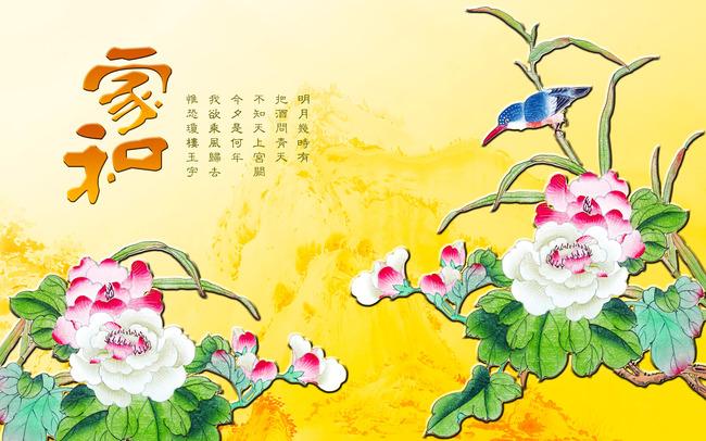 中国风家和花鸟古典装饰背景墙