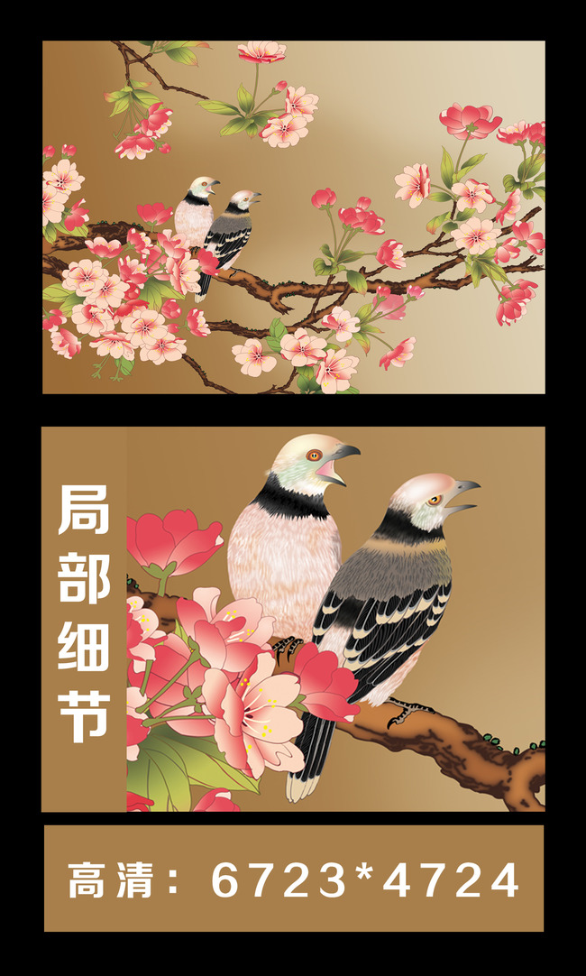 花鸟图高清壁纸手绘图背景墙