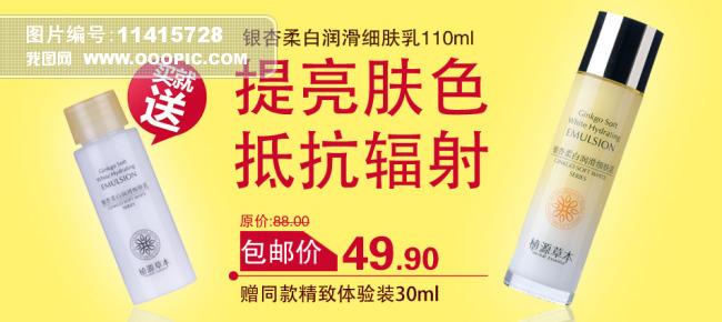 淘宝网店化妆品宣传海报模板psd源文件下载图片