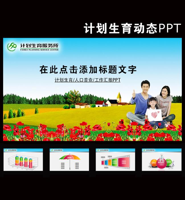 计生办计划生育人口普查幸福之家动态PPT模板下载 11415885 政府