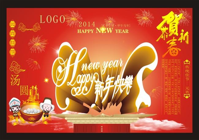 新年海报马年海报海报模板下载(图片编号:11418106)