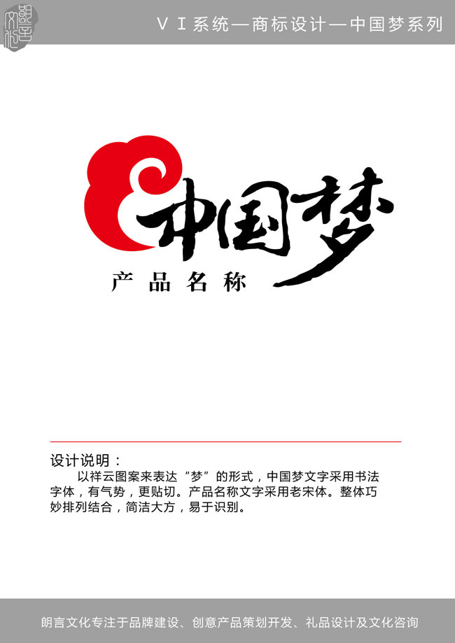 logo设计 logo logo大全 中国梦 寿 长寿 祥云标志图片