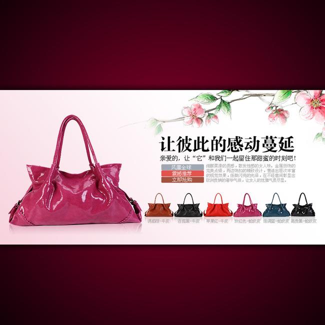 海报模板设计 店招psd源文件 拍拍网女包促销广告设计 中国风包包钱包