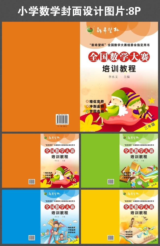 小学数学封面设计图片模板下载 11424419 教育画册设计 整套 招商 房