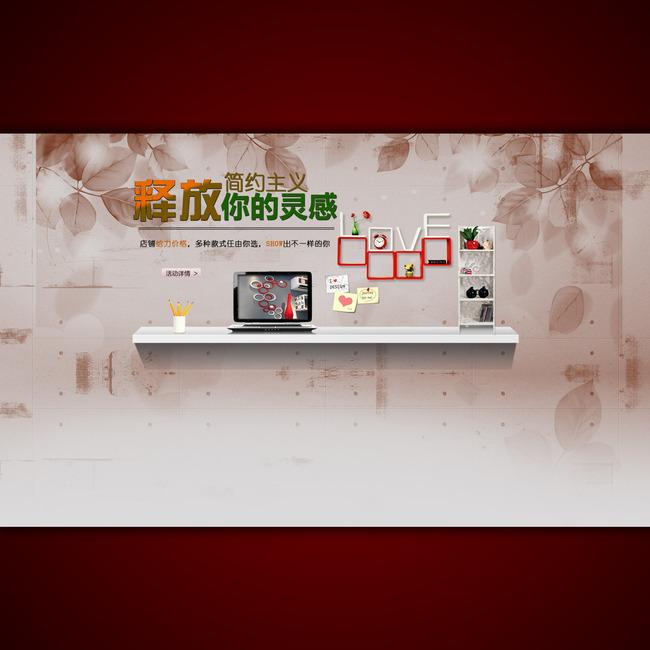 淘宝网店小饰品促销海报模板设计psd模板下载 11426105 淘宝促销 宣
