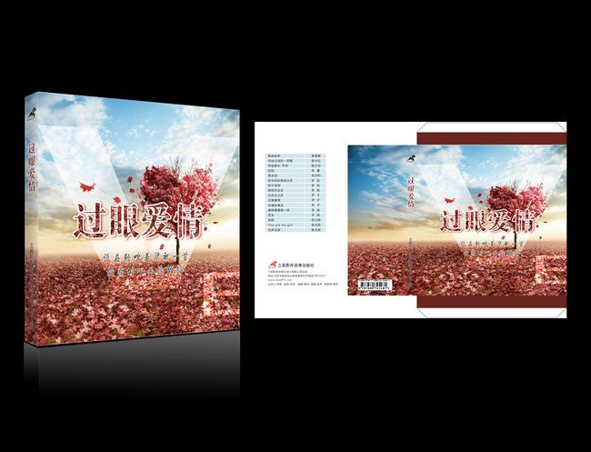 光盘盒封面设计素材模板下载