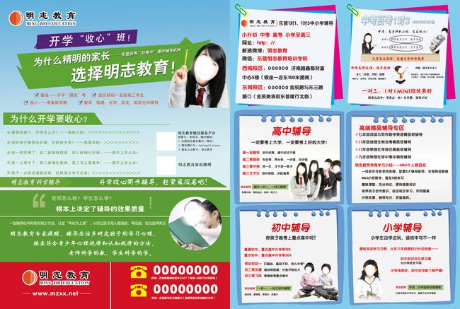 培训学校彩页设计模板下载(图片编号:11427015)