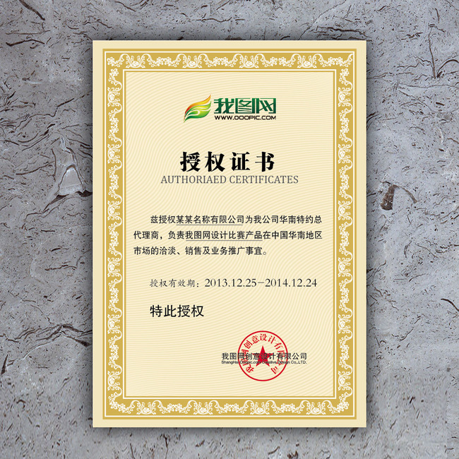 授权证书企业授权书模板下载(图片编号:11427669)___.