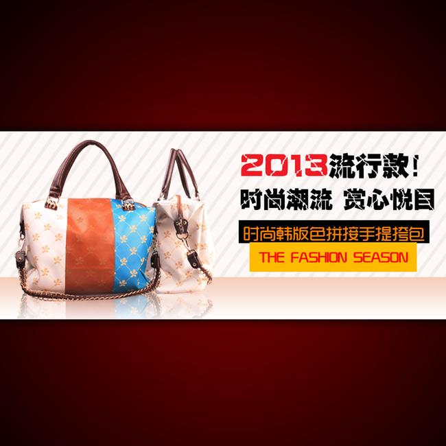 淘宝网店女士皮包宣传海报模板设计